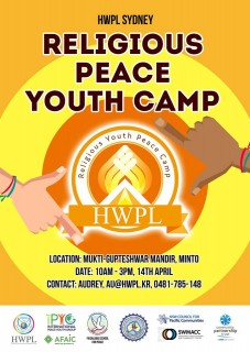 PLEASE JOIN  RELIGIOUS  YOUTH PEACE CAMP AT MINTO NSW 2566
