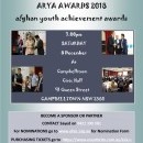 ARYA AWARDS 2018
